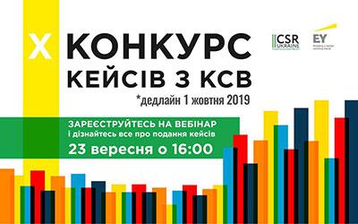 Konkurs_keysiv_KSV