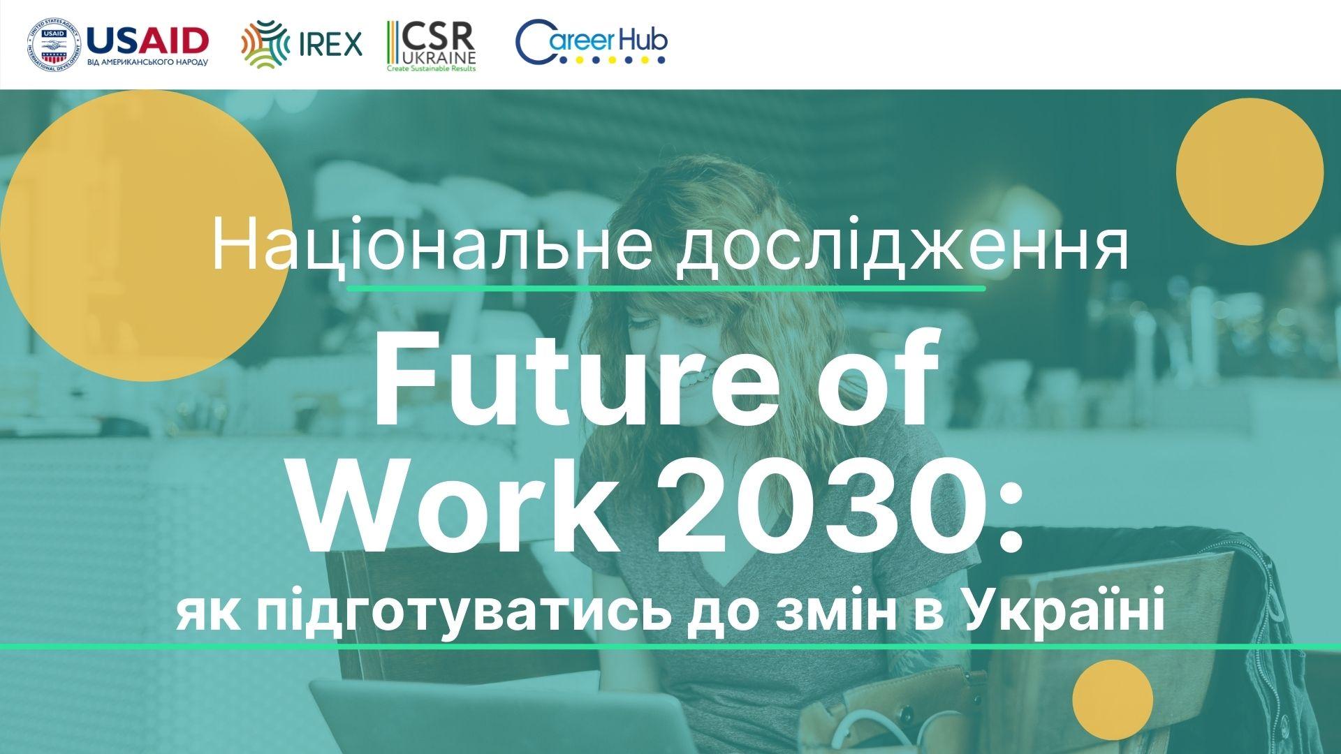 Future of Work 2030